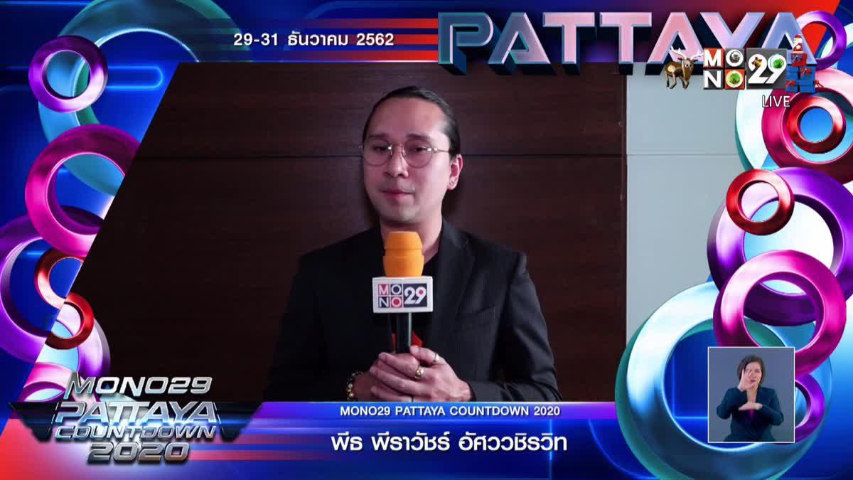"""""""พีธ พีระ"""" ชวนร่วมงาน """"PATTAYA COUNTDOWN 2020"""""""