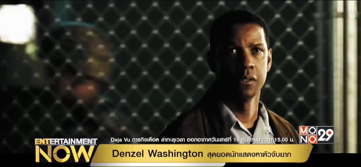 Denzel Washington สุดยอดนักแสดงหาตัวจับยาก