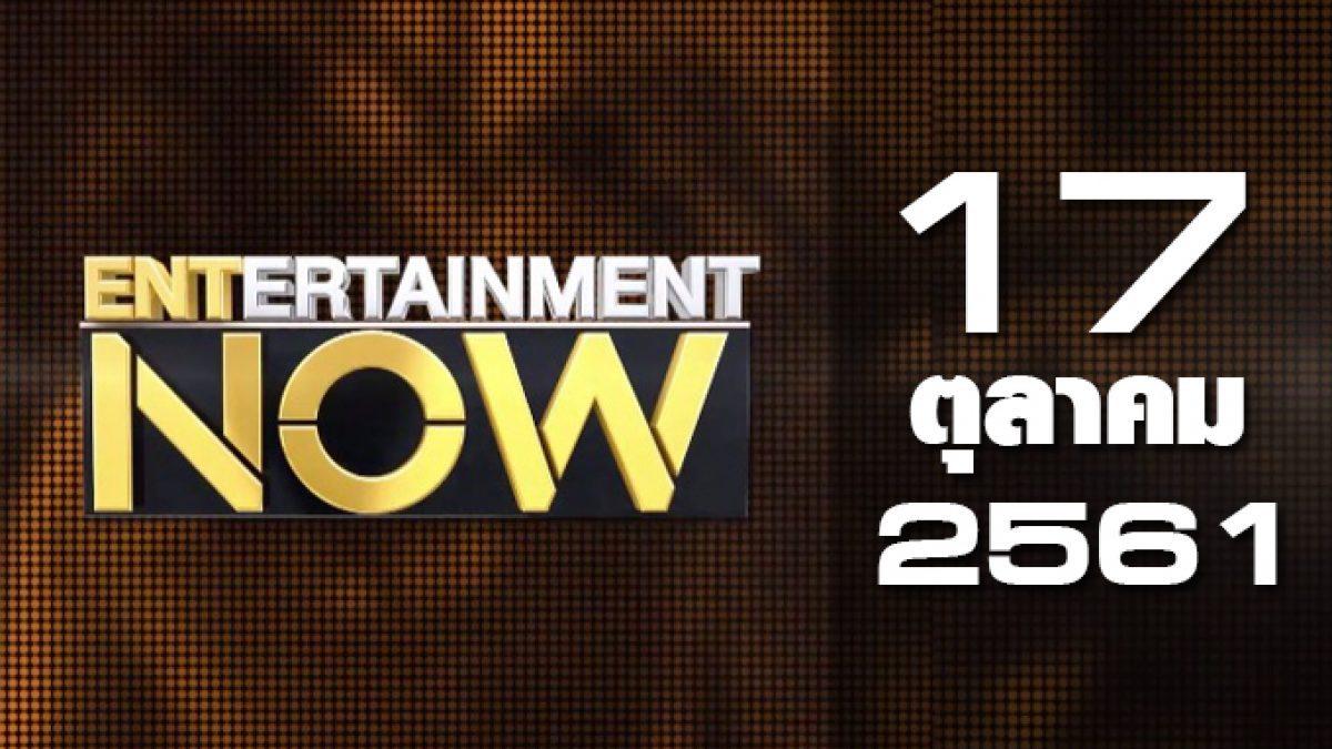 Entertainment Now Break 1 17-10-61