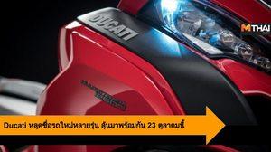 Ducati หลุดชื่อรถใหม่หลายรุ่นในสหรัฐฯ ลุ้นมาพร้อมกัน 23 ตุลาคมนี้