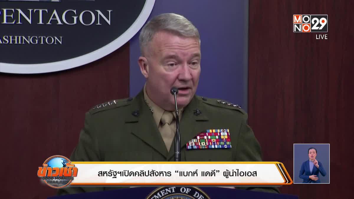 """สหรัฐฯเปิดคลิปสังหาร """"แบกห์ แดดี"""" ผู้นำไอเอส"""