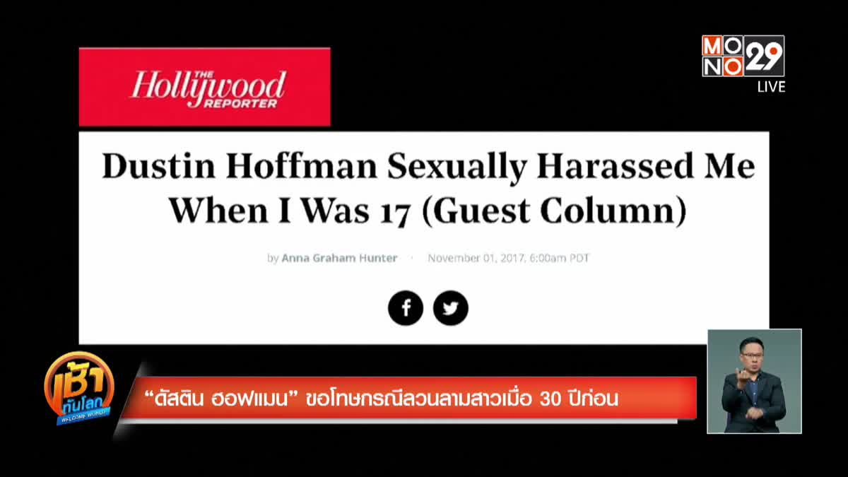 """""""ดัสติน ฮอฟแมน"""" ขอโทษกรณีลวนลามสาวเมื่อ 30 ปีก่อน"""