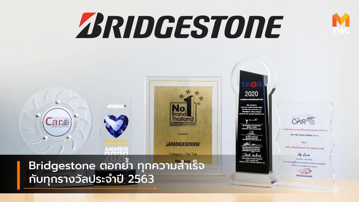 Bridgestone ตอกย้ำ ทุกความสำเร็จ กับทุกรางวัลประจำปี 2563