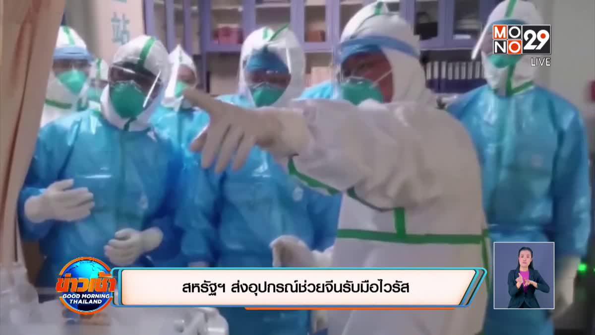 สหรัฐฯ ส่งอุปกรณ์ช่วยจีนรับมือไวรัส