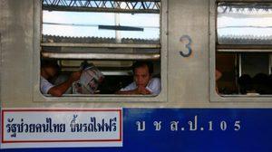 การรถไฟแห่งประเทศไทย เสริมรถไฟฟรี 4 ขบวน