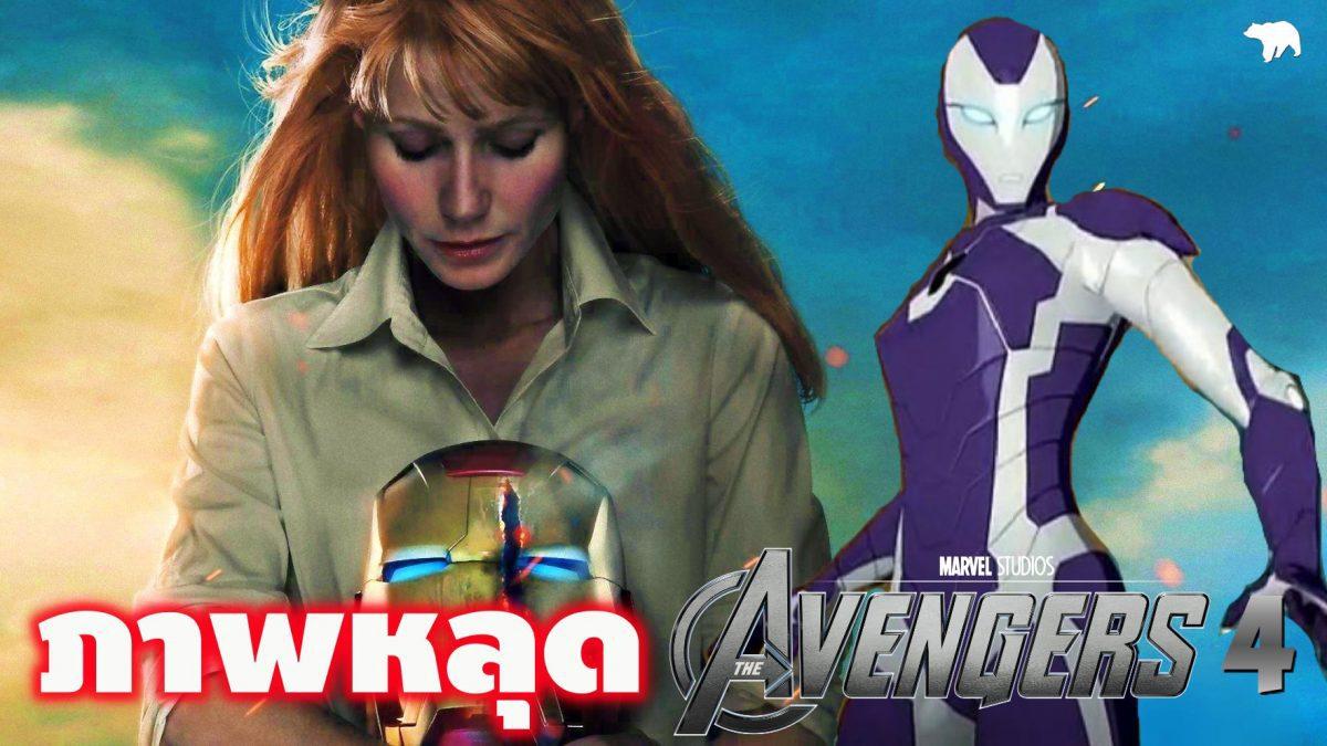 ภาพหลุด Pepper Potts ใน Avengers 4