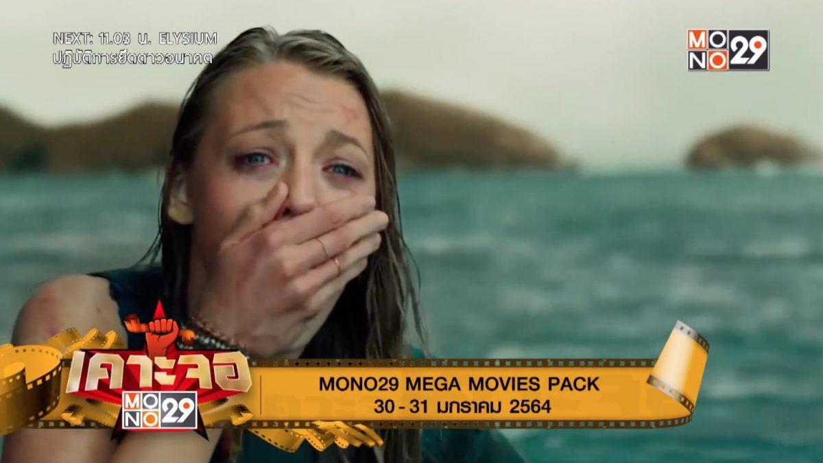 [เคาะจอ 29] MONO29 MEGA MOVIES PACK 30-31 ม.ค. 2564 (30-01-64)