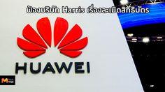 Huawei ยกขบวนสิทธิบัตรโต้กลับอเมริกา บริษัทเครือข่ายในอเมริกาโดนอีกราย