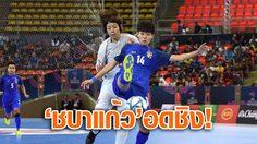 เสียท้ายเกม! ชบาแก้วโต๊ะเล็กพ่ายญี่ปุ่นหวิว 1-2 ชวดเข้าชิงแชมป์เอเชีย