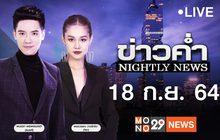 ข่าวค่ำ Nightly News 18-09-64