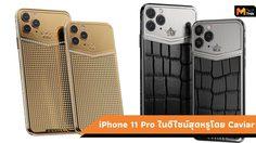 หรูไปอีก!! Caviar เผยโฉม iPhone 11 Pro ราคาสูงกว่าแสนบาท