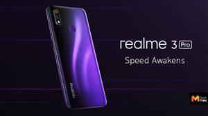 realme เปิดตัว realme 3 Pro มาพร้อมชิป Snapdragon 710 และชาร์จเร็ว