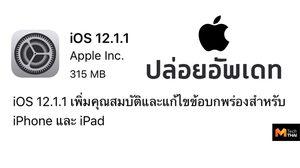 Apple ปล่อยอัพเดท iOS 12.1.1 มาพร้อมฟีเจอร์ใหม่และแก้ไข Bug ต่างๆ