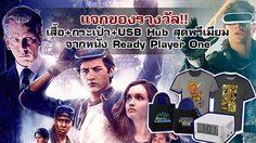 ประกาศผล : แจกของรางวัล!! เสื้อ+กระเป๋า+USB Hub สุดพรีเมียมจากหนัง Ready Player One