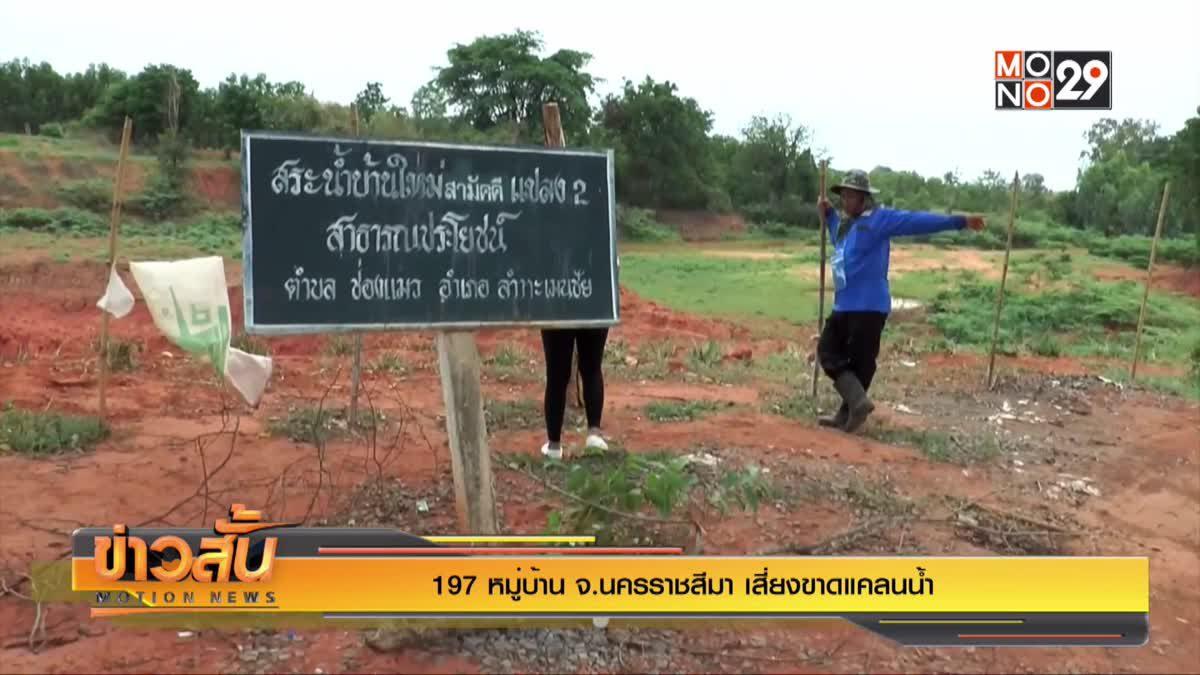 197 หมู่บ้าน จ.นครราชสีมา เสี่ยงขาดแคลนน้ำ