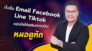 ตั้งชื่อ Email Facebook Line Tiktok อย่างไรให้เสริมความปัง