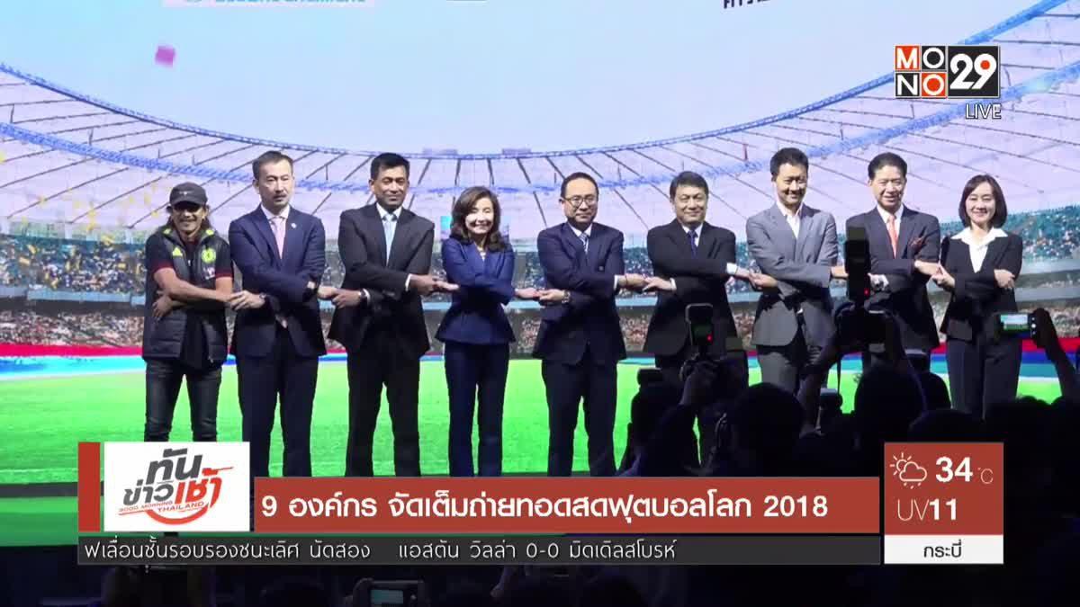 9 องค์กร จัดเต็มถ่ายทอดสดฟุตบอลโลก 2018