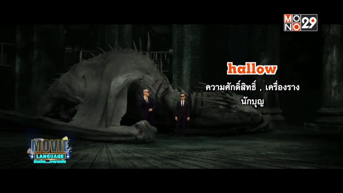 Movie Language จากเรื่อง Harry Potter and the Deathly Hallows แฮร์รีพอตเตอร์ กับเครื่องรางยมทูต