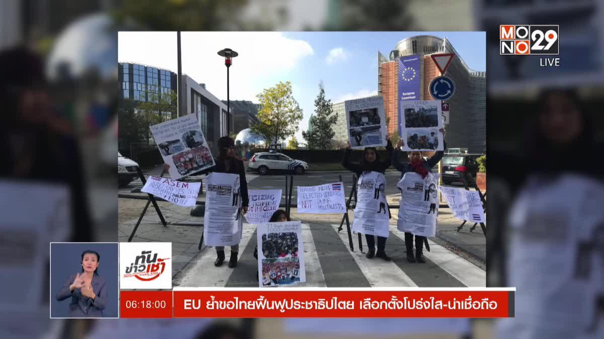 EU ย้ำขอไทยฟื้นฟูประชาธิปไตย เลือกตั้งโปร่งใส-น่าเชื่อถือ