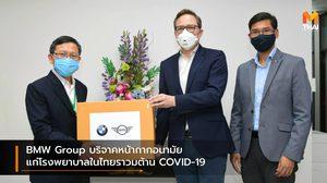 BMW Group บริจาคหน้ากากอนามัยแก่โรงพยาบาลในไทยราวมต้าน COVID-19