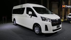 Toyota Commuter รถตู้โฉมใหม่ ปลอดภัย นั่งสบาย เริ่มต้น 1.299 ล้านบาท