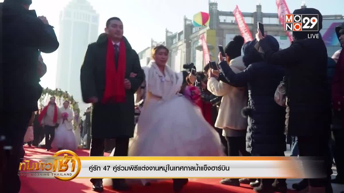 คู่รัก 47 คู่ร่วมพิธีแต่งงานหมู่ในเทศกาลน้ำแข็งฮาร์บิน