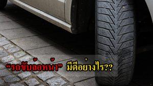 รถ ขับเคลื่อนล้อหน้า มีดีอย่างไร