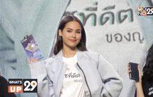 """Focus ชวนนางเอกแถวหน้าของเมืองไทย """"ญาญ่า อุรัสยา"""" รับหน้าที่พรีเซ็นเตอร์คนใหม่"""