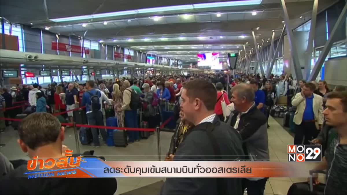 ลดระดับคุมเข้มสนามบินทั่วออสเตรเลีย