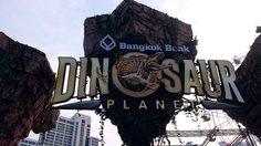 Dinosaur Planet สวนสนุกไดโนเสาร์สุดยิ่งใหญ่ ใจกลางมหานคร