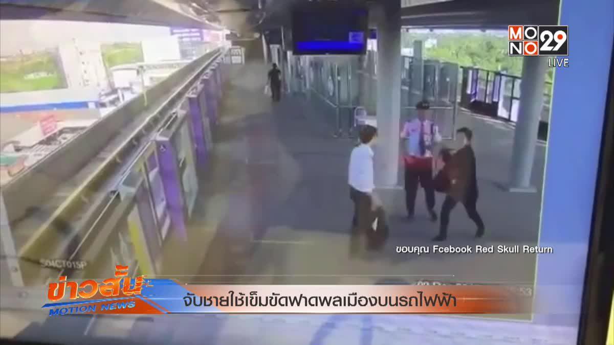 จับชายใช้เข็มขัดฟาดพลเมืองบนรถไฟฟ้า