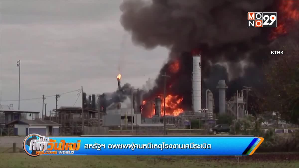 สหรัฐฯ อพยพผู้คนหนีเหตุโรงงานเคมีระเบิด