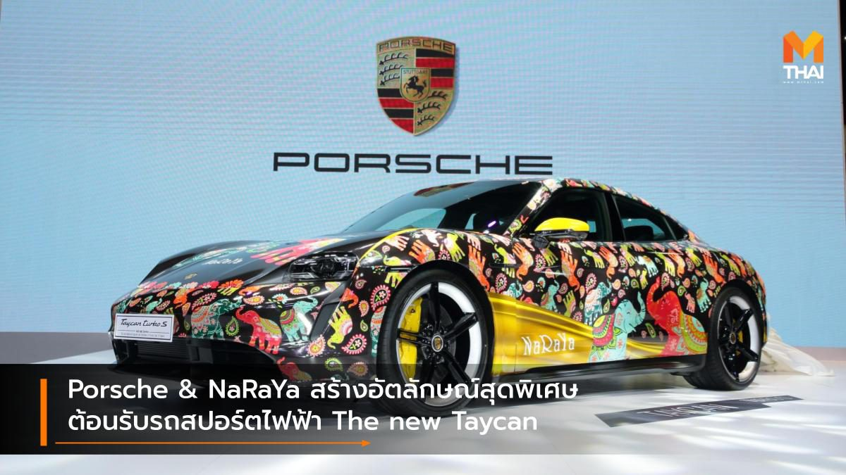 Porsche & NaRaYa สร้างอัตลักษณ์สุดพิเศษต้อนรับรถสปอร์ตไฟฟ้า The new Taycan