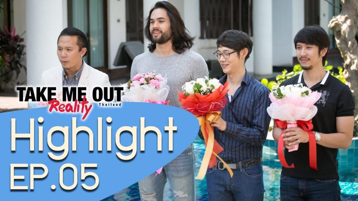รัก..ที่ไม่เท่ากัน l Highlight - Take Me Out Reality S.2 EP.05 (23 เม.ย. 60)