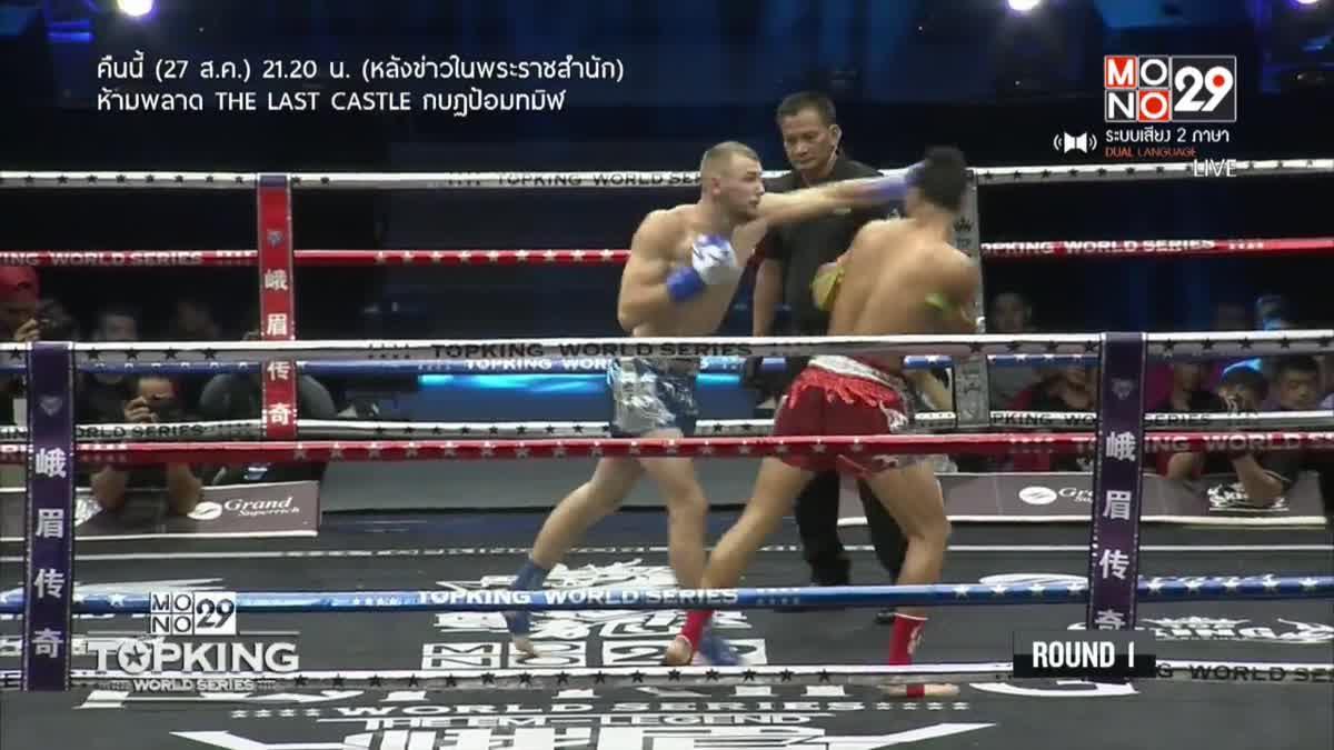 TK 10 คู่ที่ 7 Super Fight : ยอดวิชา เข้มมวยไทยยิม VS ดิมิตรี้ วาเรตส์