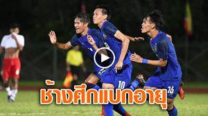 VIDEO : ช้างศึกแบกอายุ! ไล่เจ๊าเมียนมาU21ท้ายเกม 1-1 (มีคลิป)
