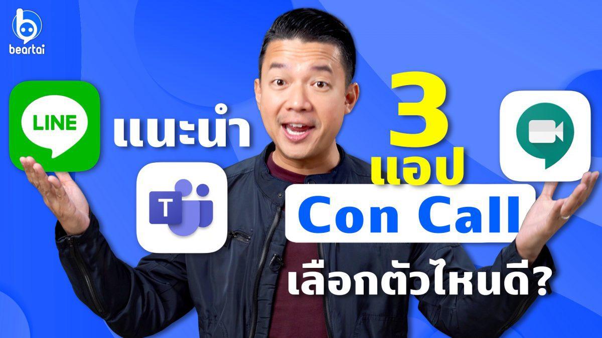 แนะนำ 3 แอป Video Conference เลือกตัวไหนให้เหมาะกับคุณ! _ #beartai