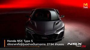 Honda NSX Type S เปิดราคาที่ญี่ปุ่นอย่างเป็นทางการ 27.94 ล้านเยน