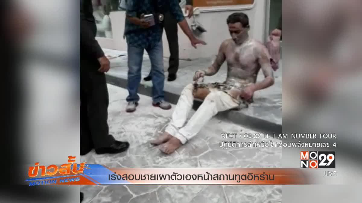 เร่งสอบชายเผาตัวเองหน้าสถานทูตอิหร่าน