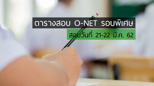 สทศ. เปิดสอบ O-NET รอบพิเศษ ปีการศึกษา 2561