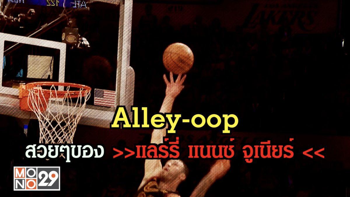 Alley-oop สวยๆของ >>แลร์รี่ แนนซ์ จูเนียร์ <<