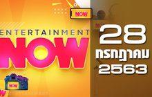 Entertainment Now 28-07-63