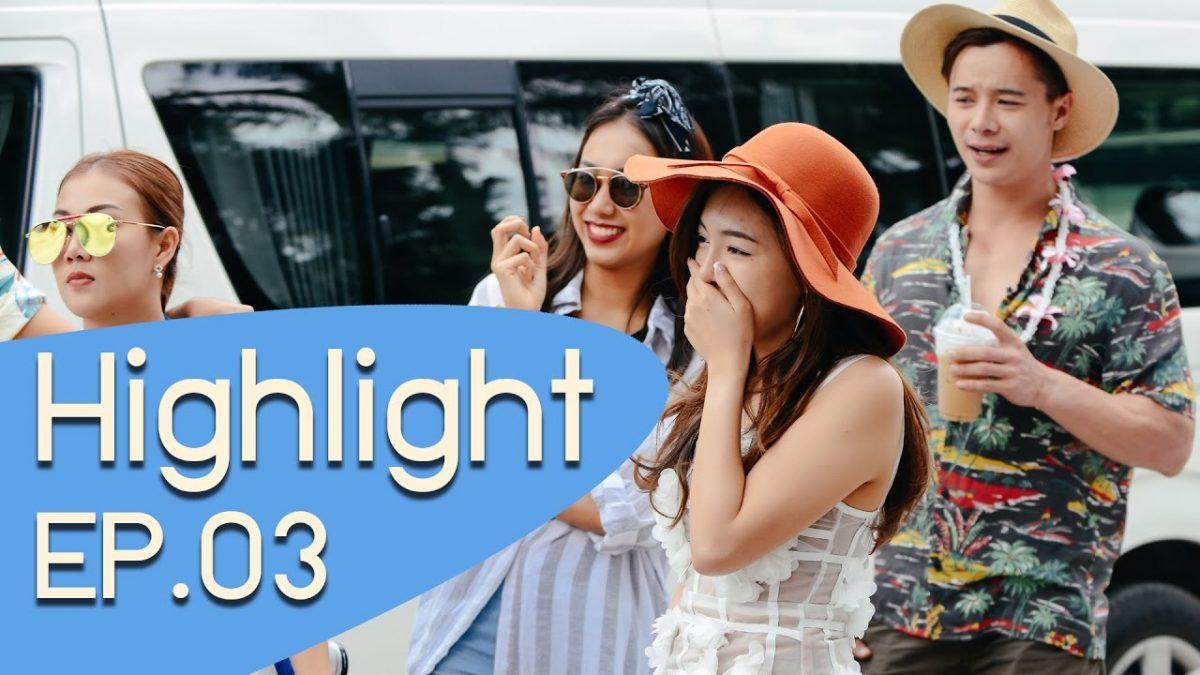 รัก..ที่ไม่ชัดเจน l Highlight - Take Me Out Reality S.2 EP.03 (5 มี.ค. 60).mp4
