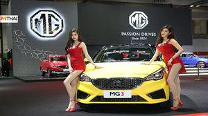 MG ยกขบวนความสมาร์ท พร้อมข้อเสนอสุดพิเศษเข้างาน  Big Motor Sales 2018