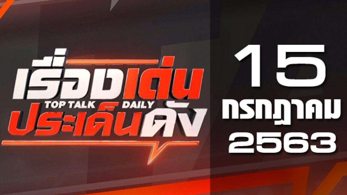 เรื่องเด่นประเด็นดัง Top Talk Daily 15-07-63