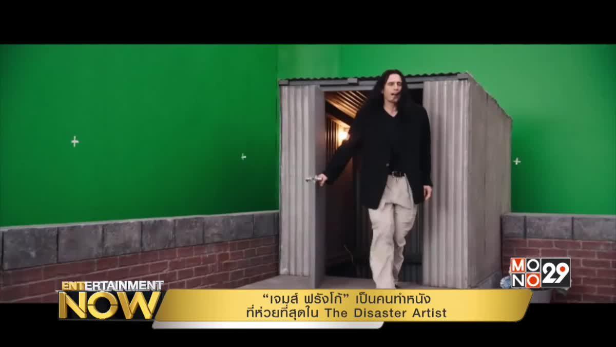 """""""เจมส์ ฟรังโก้"""" เป็นคนทำหนังที่ห่วยที่สุดใน The Disaster Artist"""