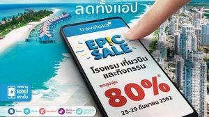 """ทราเวลโลก้า ส่งแคมเปญท่องเที่ยวแห่งปี EPIC SALE ปรา """"กด"""" การณ์ลดราคาทั้งแอปฯ สูงสุด 80 %"""