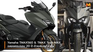 Yamaha TMAX560 & TMAX Tech MAX ฉลองครบรอบ 20 ปี ด้วยสเปคที่ล้ำขึ้น