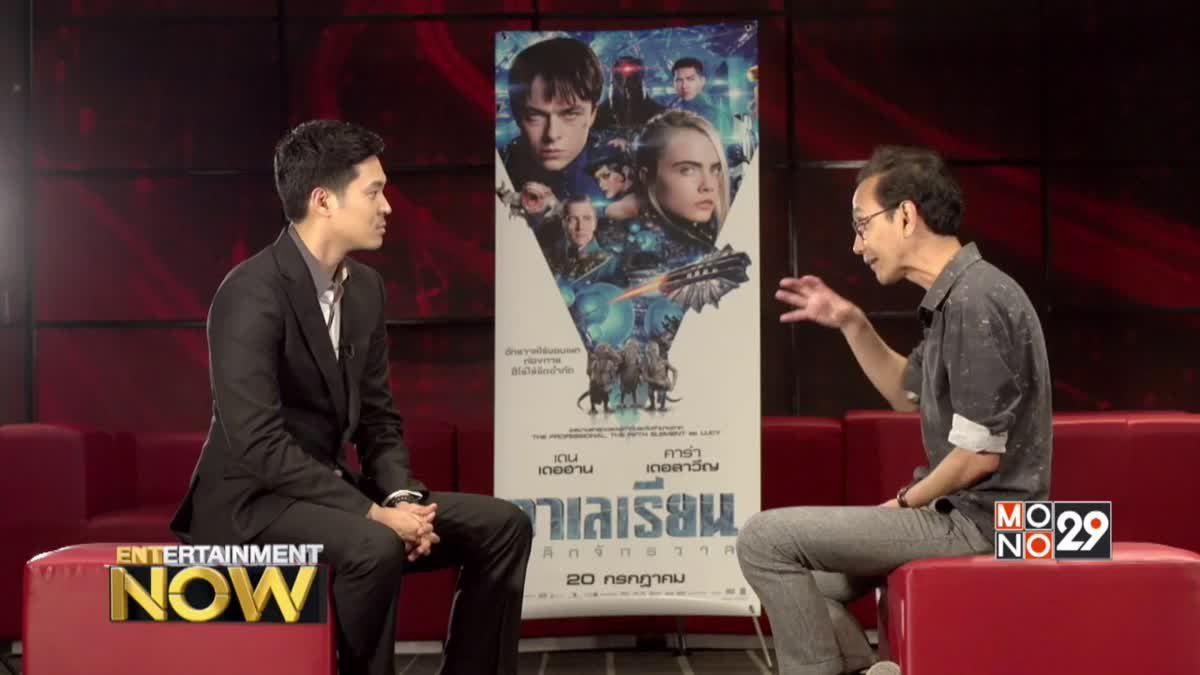 """The Fifth Element"" 20 ปีตำนานหนังไซ-ไฟ สู่ผลงานล่าสุด ""VALERIAN"""