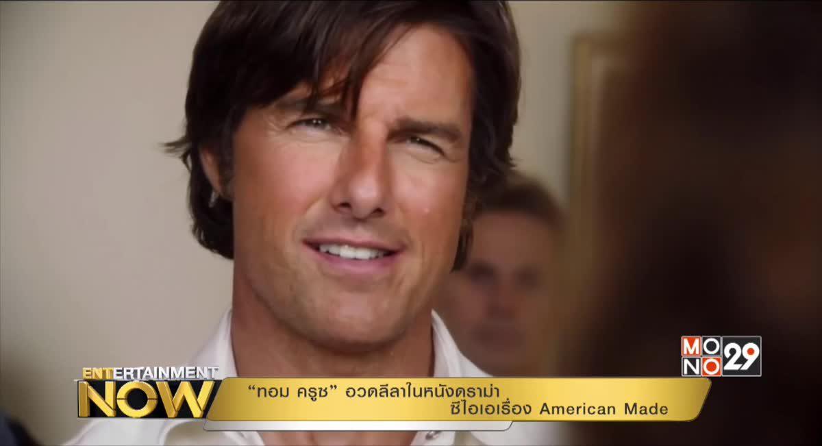 """""""ทอม ครูซ"""" อวดลีลาในหนังดราม่าซีไอเอเรื่อง American Made"""